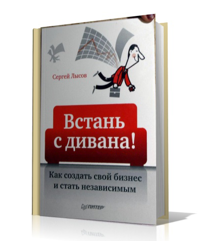 Скачать книгу Сергея Лысова «Встань с дивана! Как создать свой бизнес и стать независимым» бесплатно